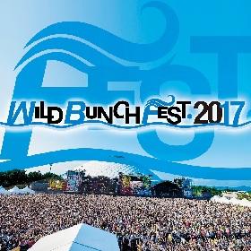『WILD BUNCH FEST.2017』の第1弾発表で[Alexandros]、Suchmos、WANIMAら 日割りも明らかに