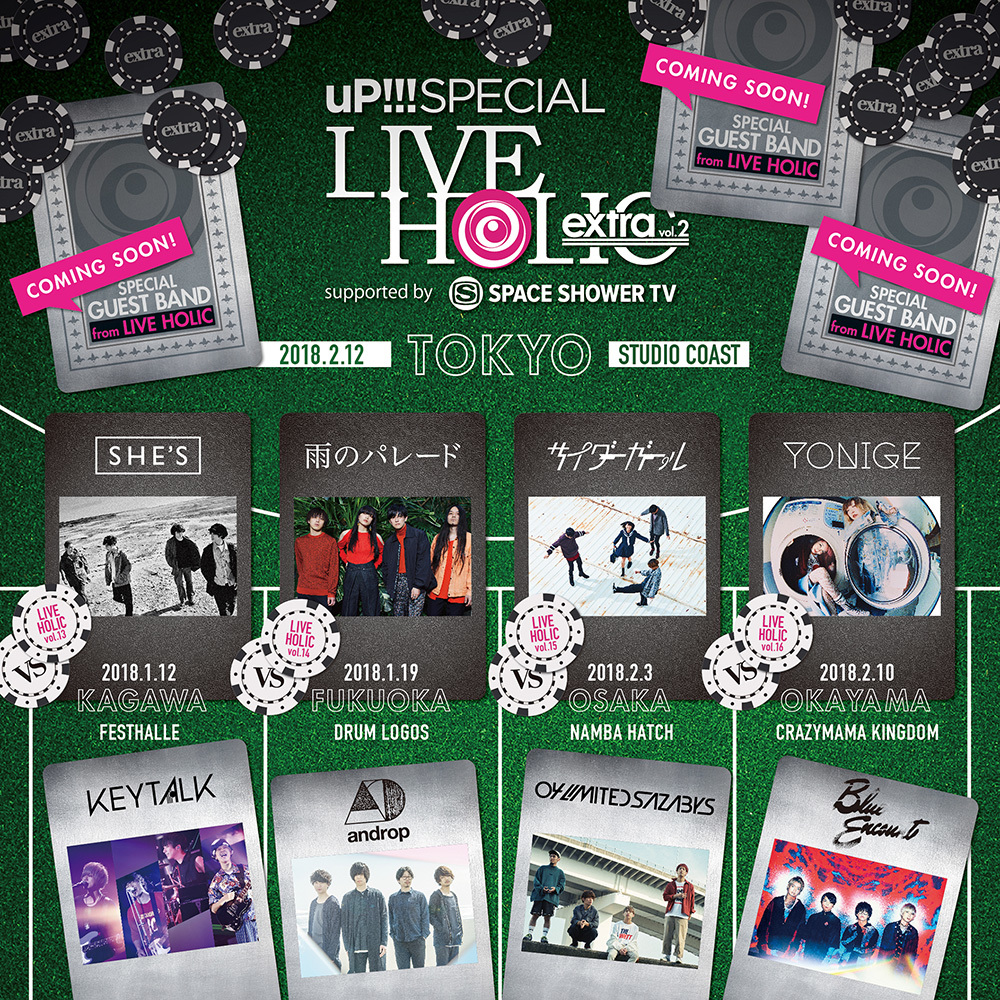『uP!!!SPECIAL LIVE HOLIC supported by SPACE SHOWER TV』