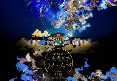 世界遺産・二条城をネイキッドが演出 京の七夕に妖怪が集まる、ライトアップイベントを開催
