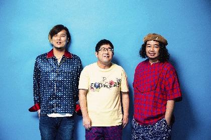 サンボマスター ドラマ『浦安鉄筋家族』大沢木家とコラボした「忘れないで 忘れないで」MV公開