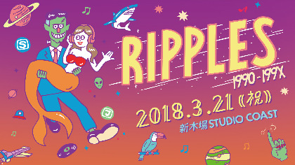 Awesome City Club、King Gnuら出演 若い世代の音楽とカルチャーをフィーチャーした『RIPPLES』に20組40名を招待
