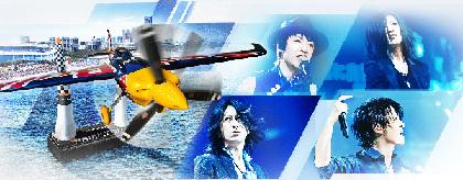 GLAYがスペシャル・ライブを実施 『レッドブル・エアレース千葉2017』決勝日にて