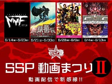 劇団☆新感線が「SSP 動画まつりⅡ」を開催 『新感線 MMF!』など4作品を配信