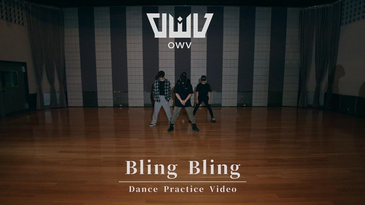 OWV「Bling Bling」Dance Practice Video