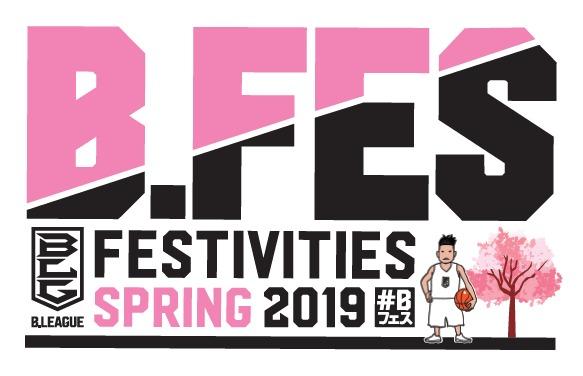 今年で2回目の開催となる『B.FES』