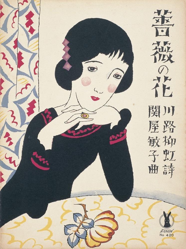 セノオ楽譜 No,420「薔薇の花」