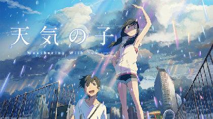 新海誠監督『天気の子』がU-NEXTで配信開始!Twitterプレゼント企画や、原作小説が半額になるキャンペーンを実施
