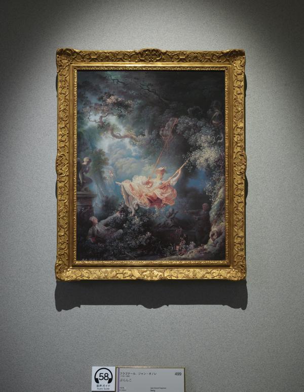 フラゴナール《ぶらんこ》 ウォーレス・コレクション所蔵 ※写真は大塚国際美術館の展示作品を撮影したもの