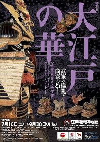大都市・江戸、その活発で明るい一面に迫る 特別展『大江戸の華―武家の儀礼と商家の祭―』2021年夏に開催