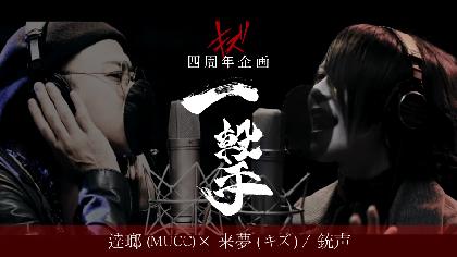 来夢(キズ)と逹瑯(MUCC)とのボイスコラボレーション「一撃」映像公開