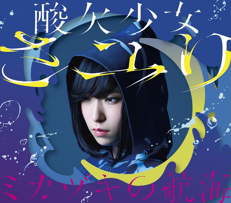 さユり 1stアルバム『ミカヅキの航海』初回生産限定盤A