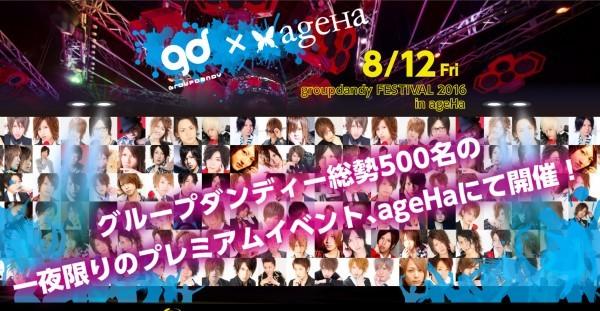 groupdandy 夏フェス in ageHa!!