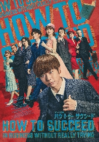 増田貴久主演のミュージカル『ハウ・トゥー・サクシード』 多彩なキャストが勢ぞろいしたビジュアルが解禁
