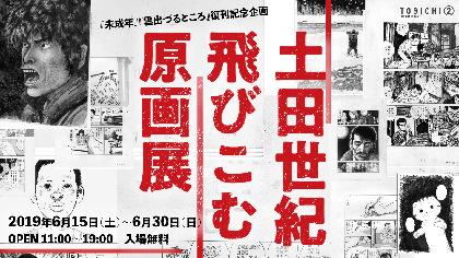 漫画家・土田世紀の原画展が、TOBICHI東京で開催 『未成年』『雲出づるところ』の原画やトリビュート作品を展示