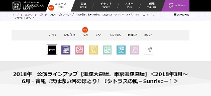宝塚歌劇宙組 2018年ラインナップは『天は赤い河のほとり』『シトラスの風-Sunrise-』