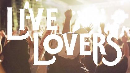 """""""ライブ・音楽を止めない""""プロジェクト『LIVE LOVERS』が始動 奥田民生やACIDMANの映像など公開"""