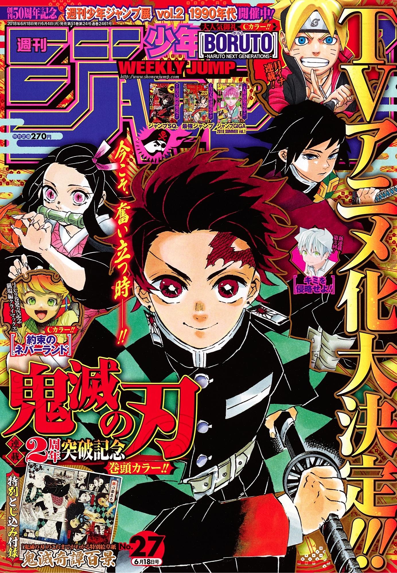 『鬼滅の刃』が表紙を飾る6月4日発売の『週刊少年ジャンプ』27号
