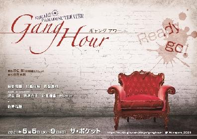 東山義久によるプロデュース公演シリーズが始動 佐野大樹演出による『ギャング アワー』を上演