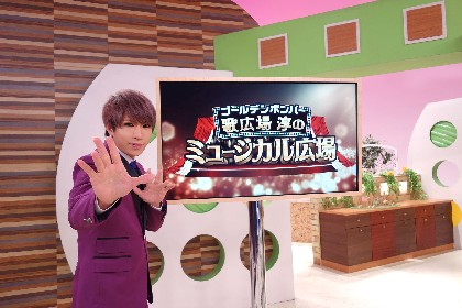 ゴールデンボンバー・歌広場淳が関西で地上波初冠番組に挑む「ミュージカル好きな僕を育ててくれた関西に恩返ししたい!」