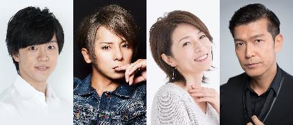 林翔太がシンデレラ、恋人役に松岡充 ロンドンを舞台にしたミュージカル『ソーホー・シンダーズ』が日本初上演