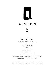 本と音楽のイベント『Contexts 5』に奇妙礼太郎ら出演 推薦本も購入可