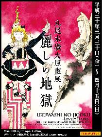 怪異・奇想・浪漫・エロス渦巻く異色の漫画家、丸尾末廣の大原画展『麗しの地獄』 が開催