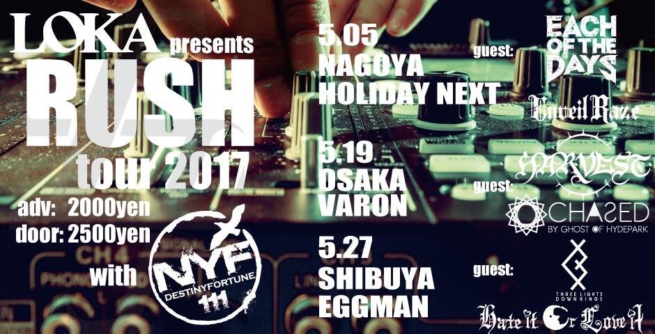 LOKA『RUSH TOUR 2017』