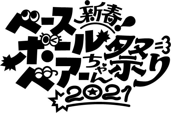 『新春ベースボールベアーちゃん祭り2021』