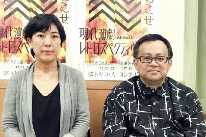 今年は岩崎正裕&松田正隆作品に、気鋭の演出家が挑戦! AI・HALL「現代演劇レトロスペクティヴ」