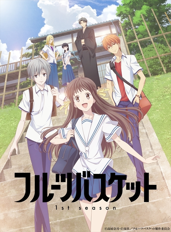 TVアニメ『フルーツバスケット』キービジュアル (C)高屋奈月・白泉社/フルーツバスケット製作委員会