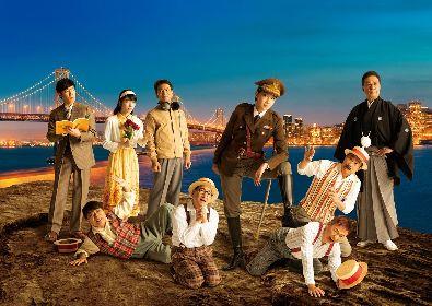 紅ゆずる・AKB48横山由依がゲスト出演 熱海五郎一座『Jazzy なさくらは裏切りのハーモニー ~日米爆笑保障条約~』上演が決定