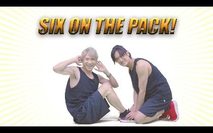 オメでたい頭でなにより、新曲「SIX ON THE PACK」MVを公開 乳首をイジる赤飯の姿やゲストマッチョの登場も
