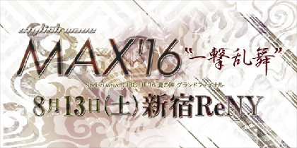 "V系恒例夏イベント『stylish wave MAX '16 ""一撃乱舞""』にFEST VAINQUEUR、Chantyら8組"