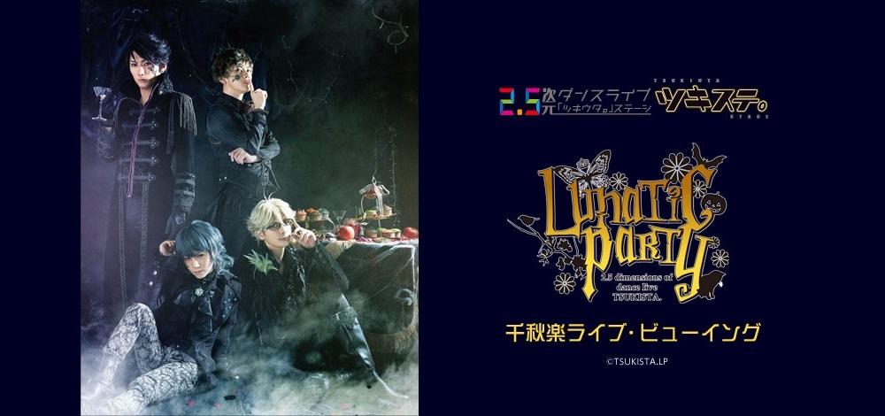 『ツキステ。』ライブ・ビューイング決定 (C)TSUKISTA.LP