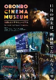 劇団おぼんろの過去作品映像を一挙公開 『OBONRO CINEMA MUSEUM』の開催が決定