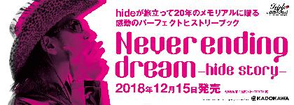 hide、ヒストリーブック『Never ending dream -hide story-』発売 パネル展や大型看板も