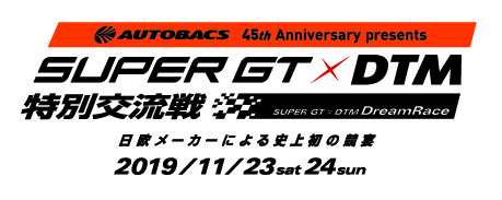 日欧を代表するレーシングカーが参戦する特別交流戦となる『AUTOBACS 45th Anniversary presents SUPER GT x DTM 特別交流戦』