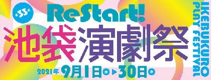 『第33回池袋演劇祭』全受賞団体が決定 大賞受賞は劇団東京ハイビーム