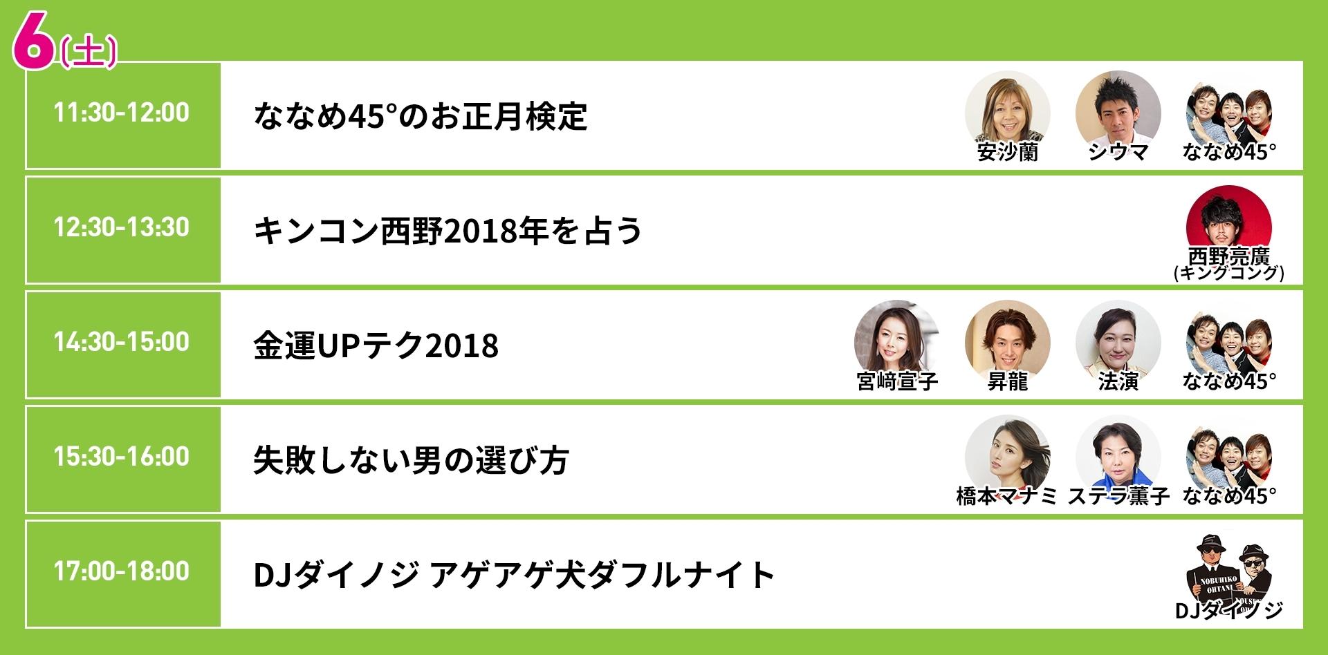 占いフェス2018 NEW YEAR