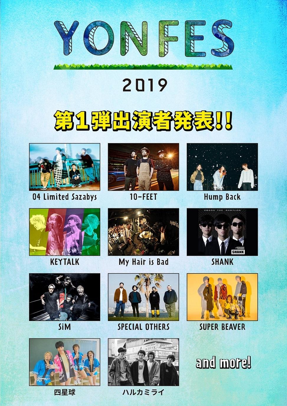 YON FES 2019