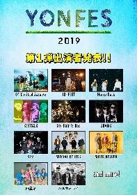 フォーリミ主催『YON FES 2019』 SUPER BEAVER、マイヘア、10-FEET、Hump Backら第1弾出演アーティストを発表