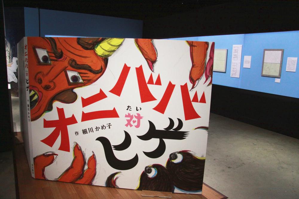巨大絵本『オニババ対ヒゲ』