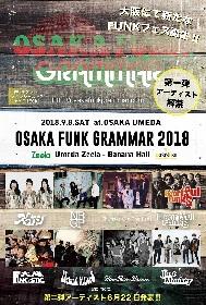 大阪で新たなファンクフェス誕生『OSAKA FUNK GRAMMAR』開催決定
