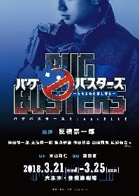 反橋宗一郎 主演舞台『バグバスターズ―Stage BLUE―』のキャスト&公演日程発表