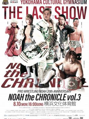 『PRO WRESTLING NOAH 20th ANNIVERSARY NOAH the CHRONICLE vol.3』