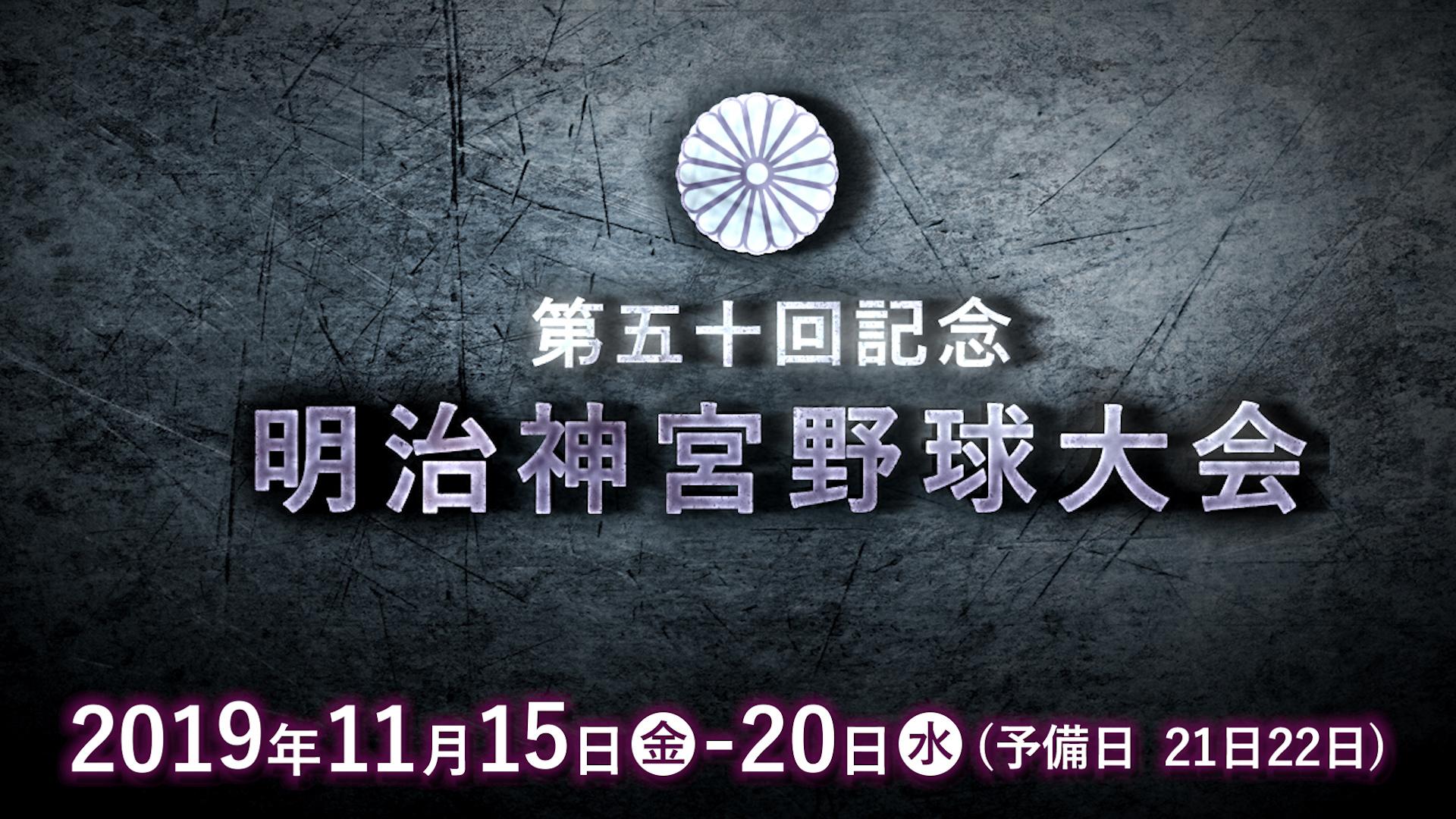 高校の部では星稜や天理、大学の部では慶應義塾や中央が出場する『第五十回記念 明治神宮野球大会』