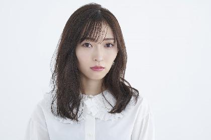 山口真帆、太宰治の愛人役で舞台初挑戦 内博貴主演の浪漫舞台『走れメロス』に出演決定