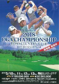 宮里優作が13年ぶりの快挙達成なるか!? 歴代王者が集結する『日本プロゴルフ選手権大会』