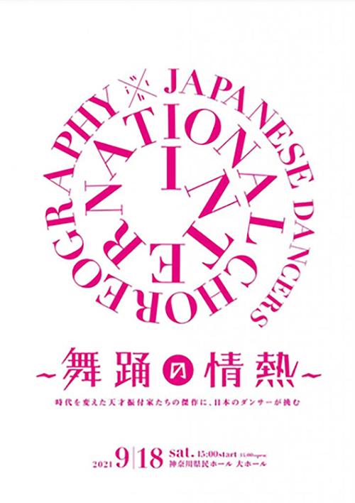 「International Choreography × Japanese Dancers ~舞踊の情熱~」公演チラシ表面