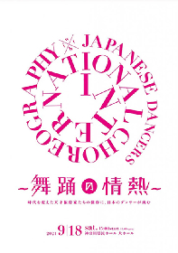 【公演ガイド】世界の名振付家作品に日本の俊英が挑む「International Choreography × Japanese Dancers ~舞踊の情熱~」はDDD@YOKOHAMA 2021の目玉!